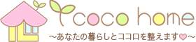 埼玉/オンライン 数秘講座&鑑定で自分の運勢の波や使命を知り、暮らしとココロを整える coco home